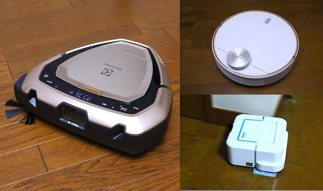 ロボット掃除機 吸引、拭き、吸引+拭き
