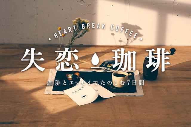 失恋珈琲 失恋コーヒー 失恋,失恋立ち直る 立ち直る方法 コーヒー 珈琲 エッセイ