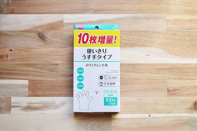 ダイソー ポリエチレン使い捨て手袋100枚+10枚