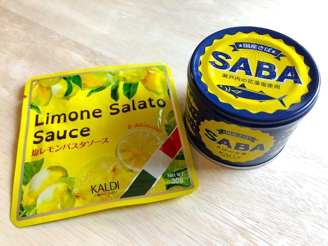 ソース パスタ カルディ レモン カルディの塩レモンパスタソース2種類を食べ比べ。クリーム塩レモンとどっちが美味しいの?