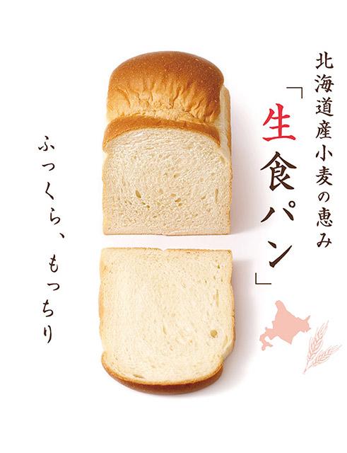 ル ビアン「北海道産小麦の恵み 生食パン」
