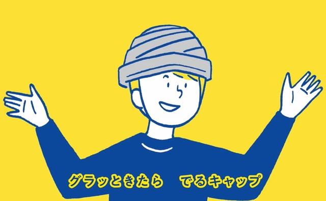 でるキャップ ヘルメット  防災ヘルメット  防災対策 持ち出し袋 災害 災害用も出し袋 地震