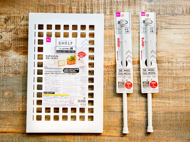 ダイソーのつっぱり棒用棚と、白い伸縮式 つっぱり棒 どちらも100円商品