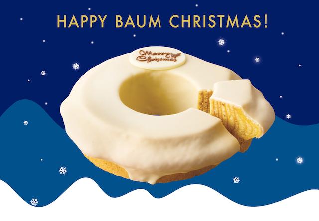 マウントバームのホワイトチョコがけ<クリスマス>