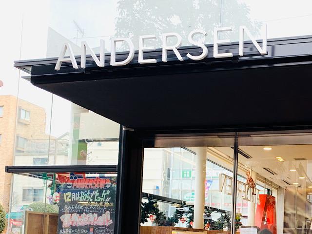 アンデルセン仙川店