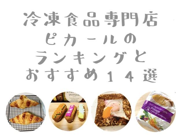 冷凍食品専門店「ピカール」の人気ランキング&おすすめ商品14選