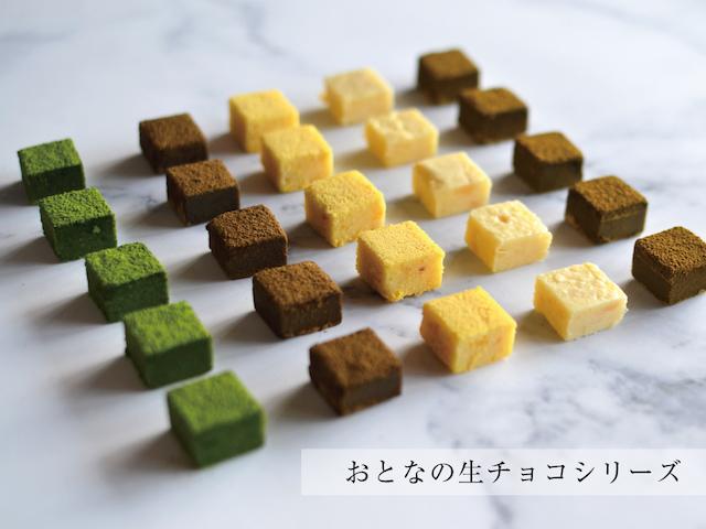 おとなの生チョコシリーズ