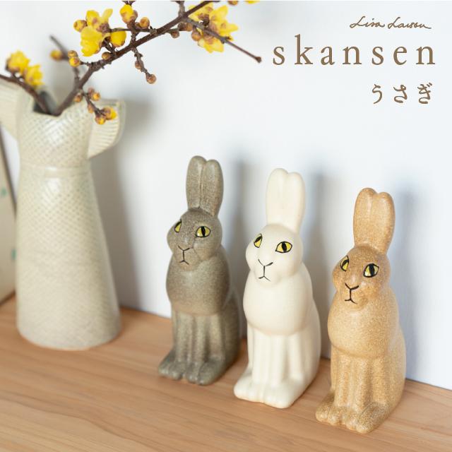 リサ・ラーソンの復刻陶器「SKANSEN うさぎ」