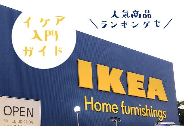 イケアで買ってよかったおすすめ商品ランキング【レストラン紹介や裏技も!】