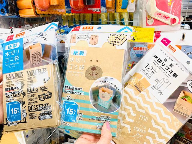 水切りゴミ袋紙製