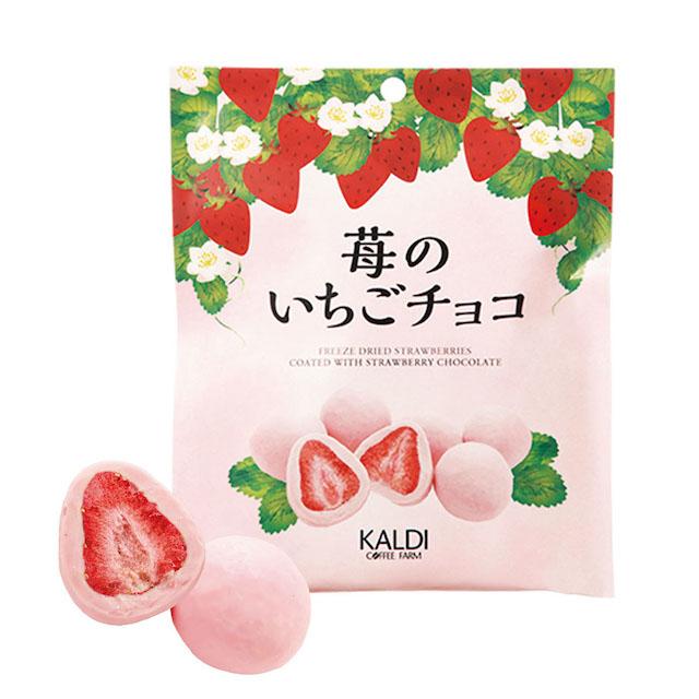 オリジナル 苺のいちごチョコ