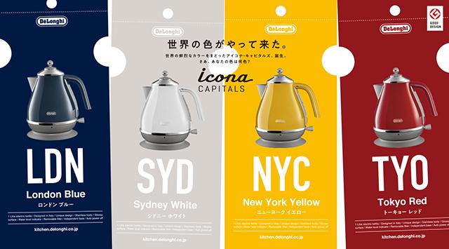 デロンギ、世界4都市(ロンドン、シドニー、ニューヨーク、東京)にインスパイアされたカラーをまとった『デロンギ アイコナ・キャピタルズ 電気ケトル(KBOC1200J)』