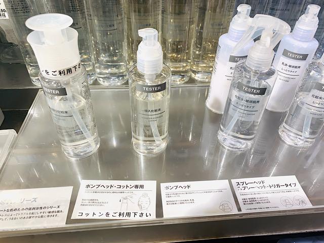 ポンプヘッド付き化粧水
