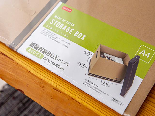 ダイソー ダイソー購入品 紙製収納ボックス ストレージボックス