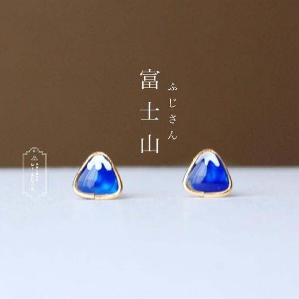 富士山 ピアス / 樹脂ピアス / イヤリング