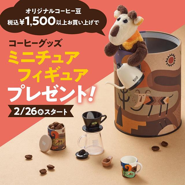 【カルディ】コーヒー豆購入で「ミニチュアフィギュア」プレゼント!2/26〜