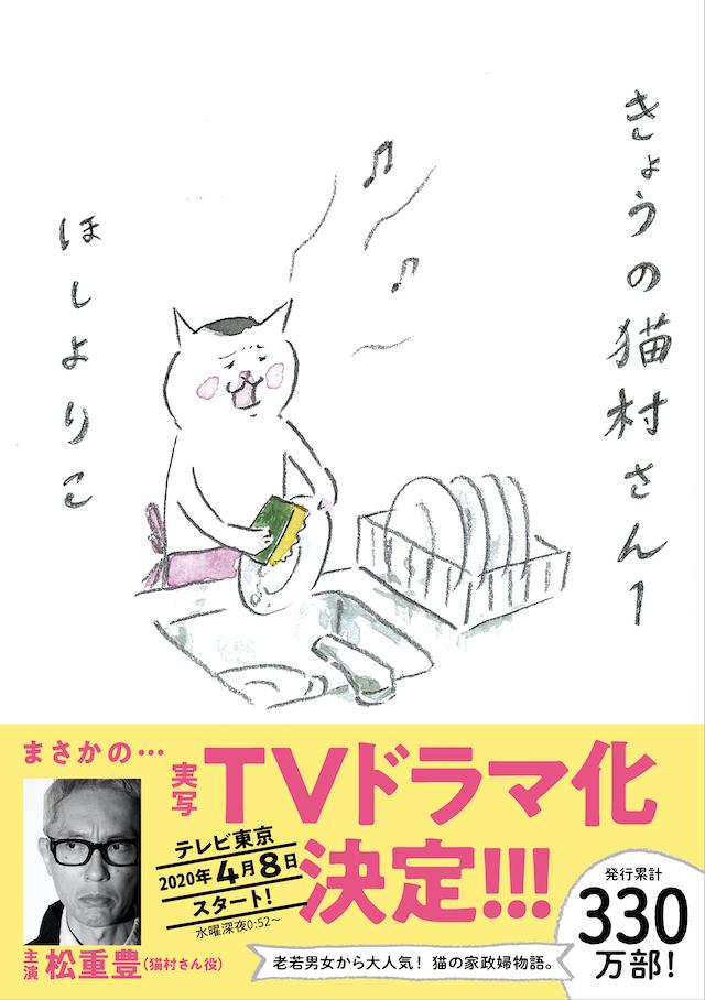 きょうの猫村さん1巻