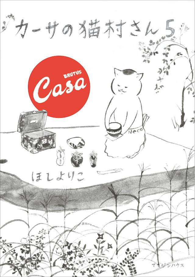 今日 の 猫 村 さん 実写
