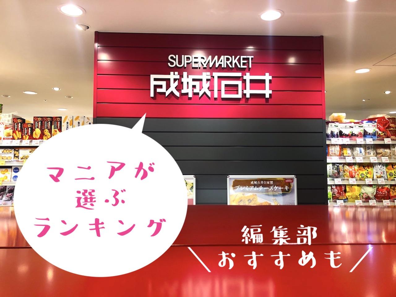 成城石井マニア100人が選んだ人気リピ商品ランキング【実食おすすめ18選も】2020最新版