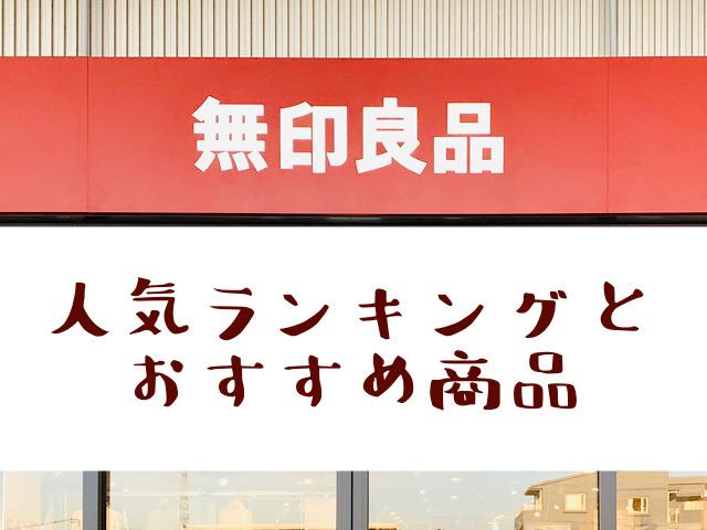 無印良品で買ってよかった商品ランキング【編集部おすすめアイテム6選も】