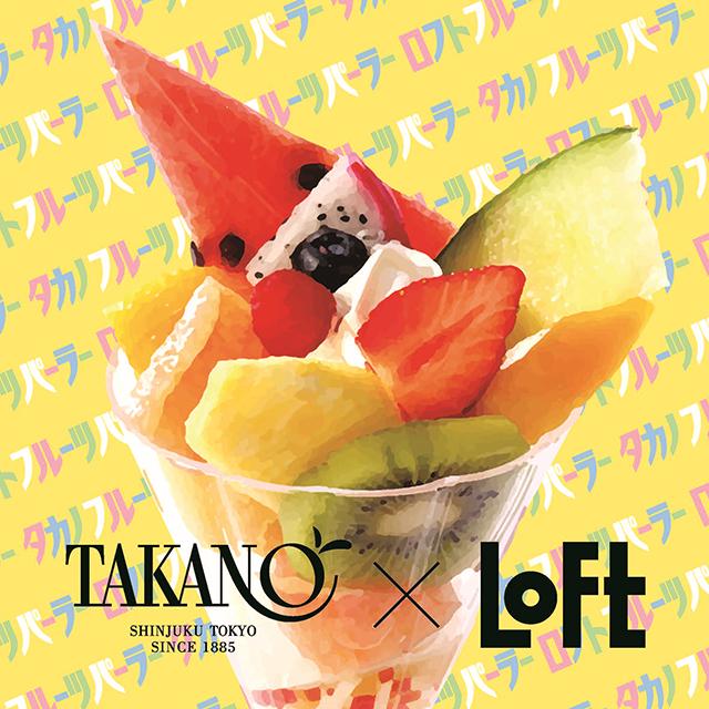 【ロフト】TAKANO×LOFT コラボ第二弾!!「ロフトフルーツパーラー」
