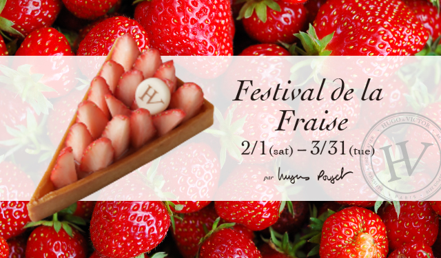 「Festival de la Fraise」ロゴ
