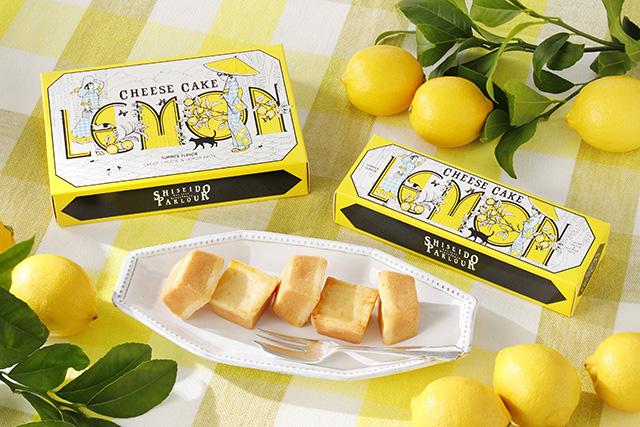 【資生堂パーラー】『夏のチーズケーキ(レモン)』限定発売