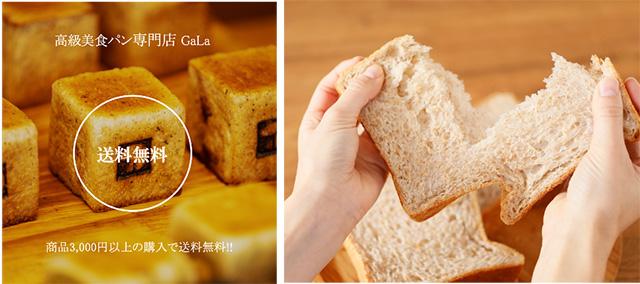 低糖質な高級美食パン専門店「GaLa」送料無料キャンペーン