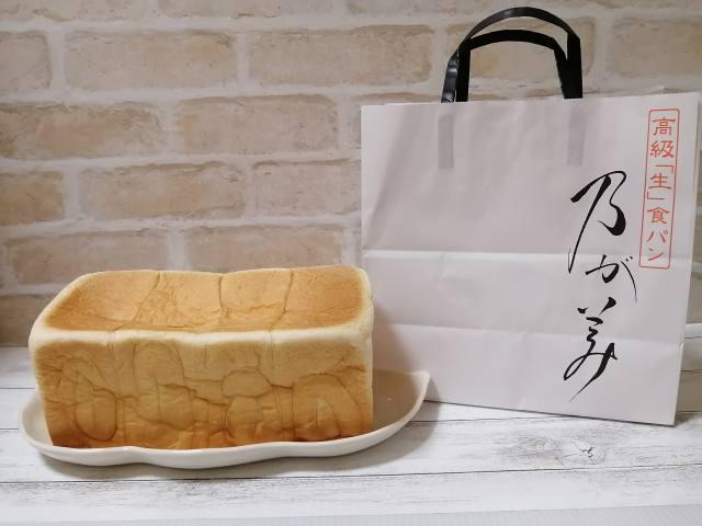 「乃が美」の生食パン