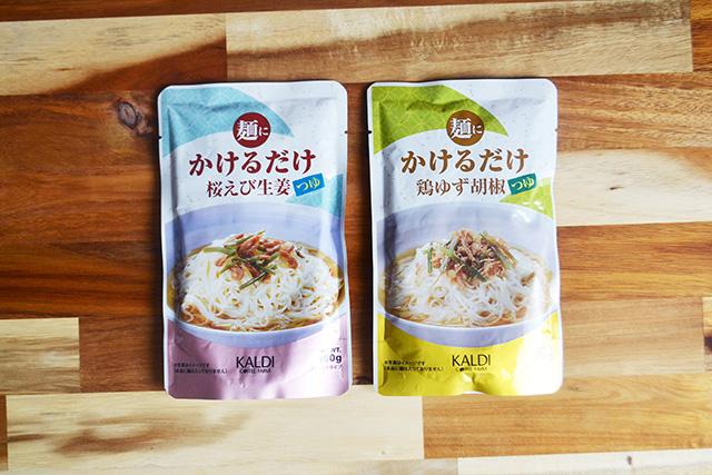 【カルディ】麺にかけるだけつゆ「桜えび生姜」「鶏ゆず胡椒」