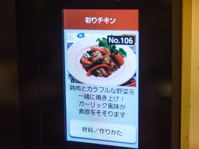 自動生成された代替テキスト:  彩りチキン No.106 、材料/作りかた 食欲をそそります カーリッワ風味か 一緒に焼き上け! 鶏肉とカラフルな野を