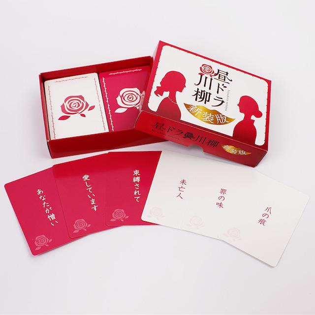 新装版パッケージとカード