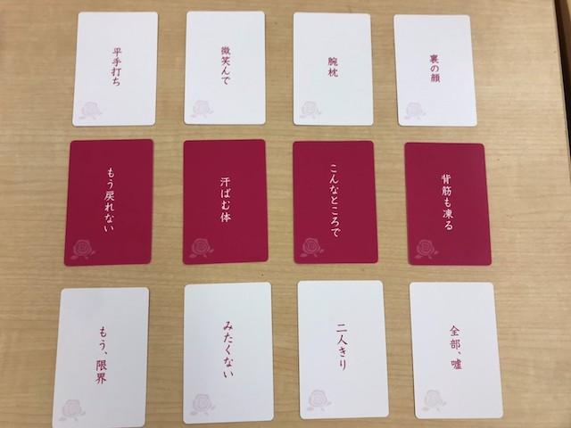 並べたカード