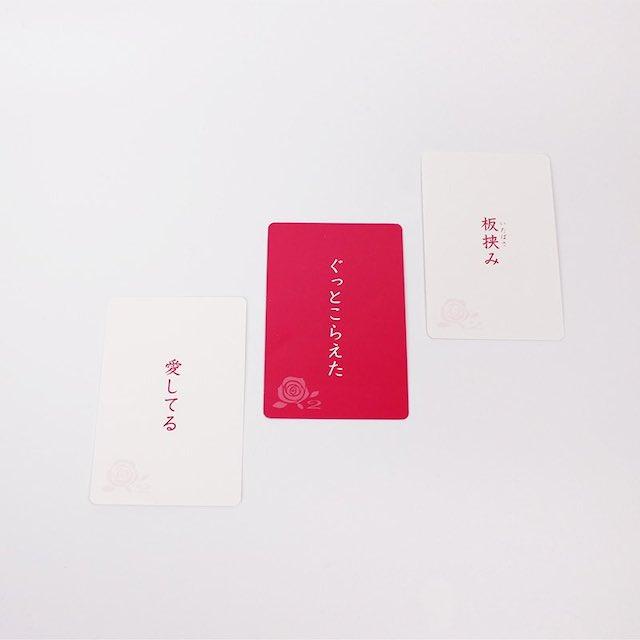 3枚のカード