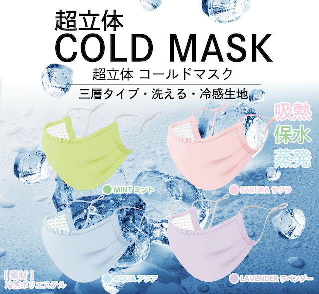 ぴた マスク 接触 冷 感