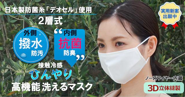 夏 用 マスク 無印