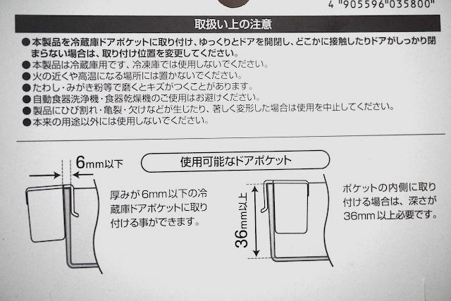 冷蔵庫ミニポケット裏書き