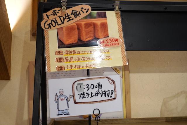 GOLD生食パン売り場
