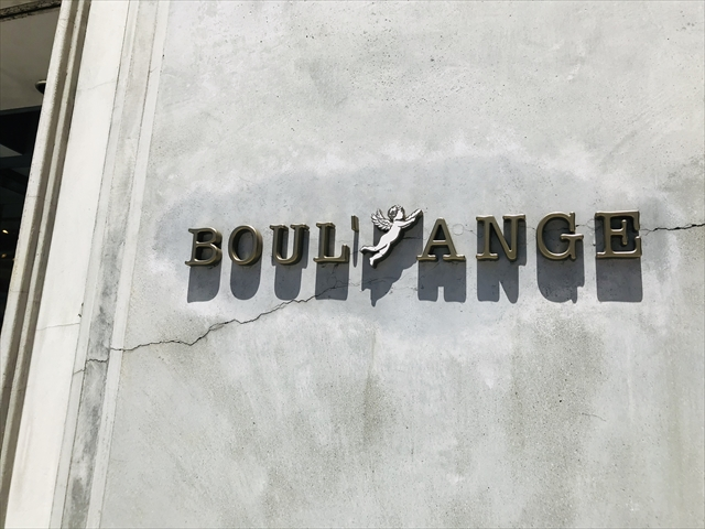BOUL'ANGE コンクリート部分