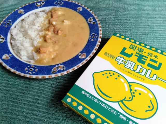 ご当地カレー栃木県レモン牛乳カレー