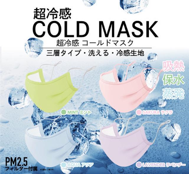 人気 涼しい マスク
