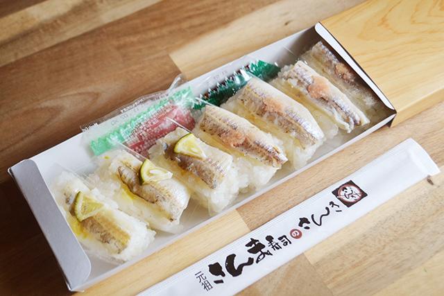 【三紀産業】「きす寿司」