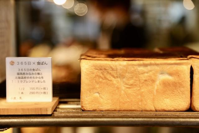 365日パン