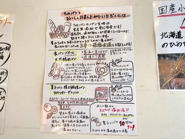 パン保存方法のポスター