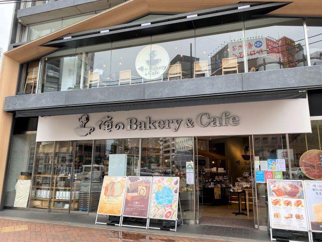俺のBakery&Cafe店舗