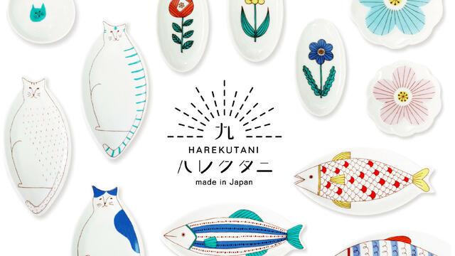 九谷焼 ハレクタニ 可愛いお皿 可愛いカップ ネコ皿 花柄お皿 魚皿