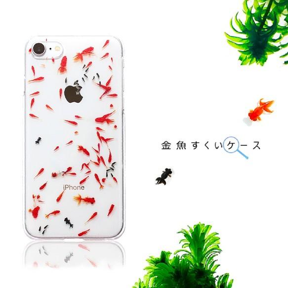 金魚が泳ぎまわる・・・金魚すくいモチーフ iPhoneケース スマホケース Android