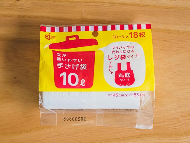100均 便利アイテム 次が使いやすい手さげ袋