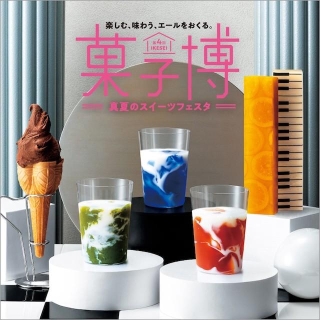 菓子博ポスター