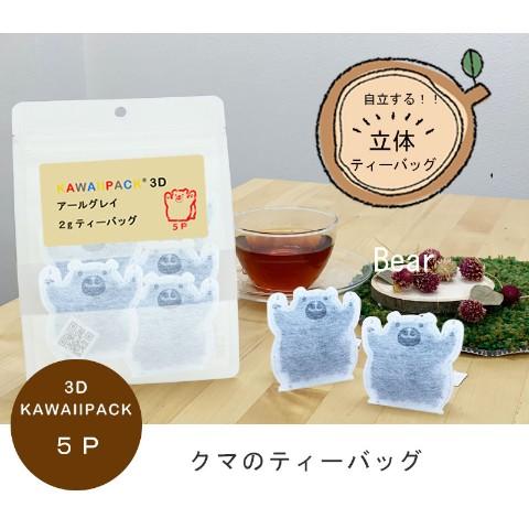 KAWAIIPACK 3D クマ